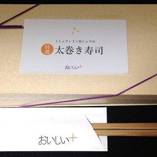 青山の日本料理店「えさき」が手掛ける「天然真鯛の太巻き寿司」