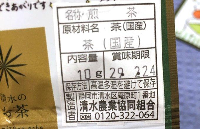 静岡は日本一の生産地!お手軽な「静岡しみず産 緑茶 ティーバッグ」