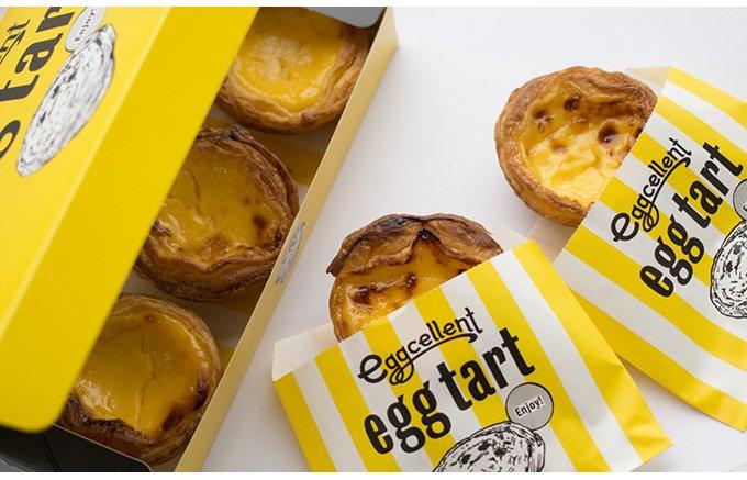 究極のとろーり食感!きめ細やかな絶品カスタード「エッグセレントのエッグタルト」