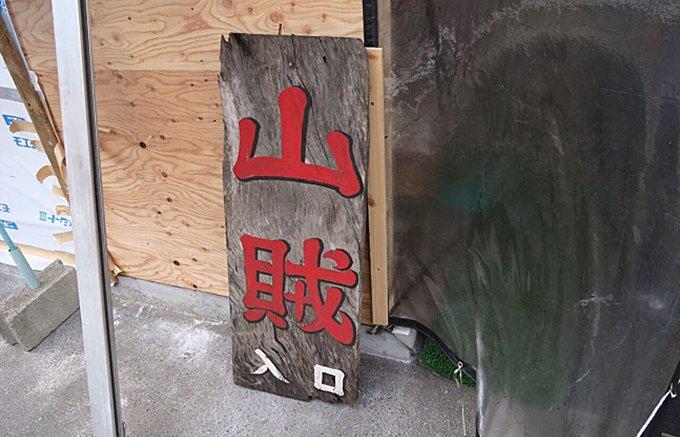 高知県の山賊茶屋で味わえるイタリアンにも使える「やまめ」!