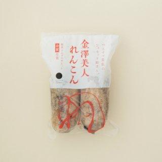 焼いても煮ても漬けても美味しい!生産者がこだわって作り上げた「金澤美人れんこん」