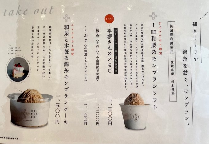 名古屋の新店『和栗茶屋 眞津留-まつる-』でテイクアウト・モンブラン