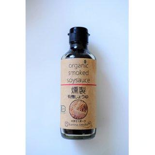 上品な香りの「大高醤油」の自家醸造燻製しょうゆ