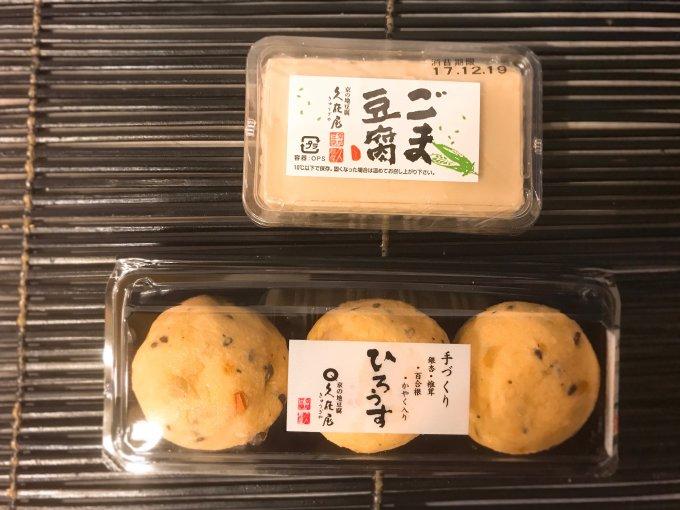 おせちに飽きたら、からだに優しい豆腐屋仕込みの京おでんはいかが?