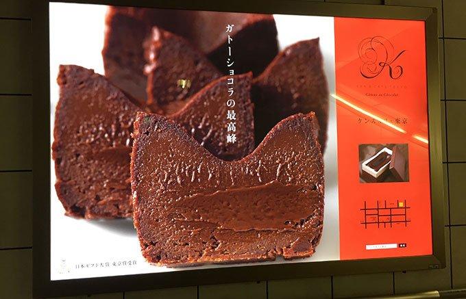 一度食べたら忘れない!ガトーショコラの最高峰に佇む「ケンズカフェ東京」