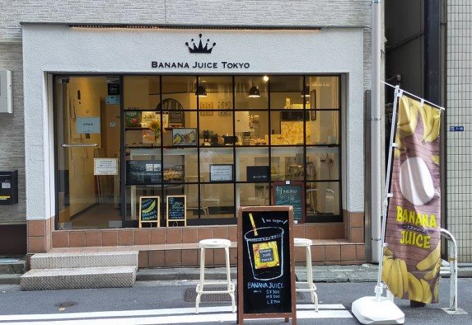2分に1杯売れた!?「BANANA JUICE TOKYO」へGO!
