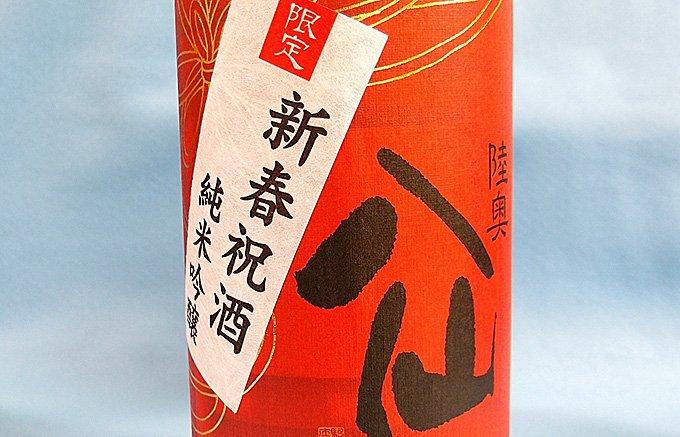 新春はゴージャスな【祝い酒】で乾杯!