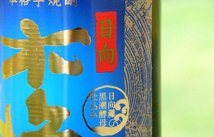 芋焼酎一位の宮崎県で新たに生まれた日向灘黒潮酵母を使用した「木挽BLUE」