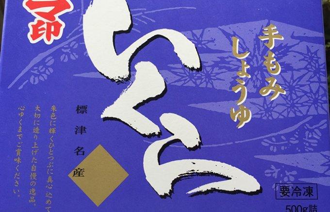 大阪府知事賞受賞!国産最高級品質!北海道産こだわりの極上いくらの醤油漬け
