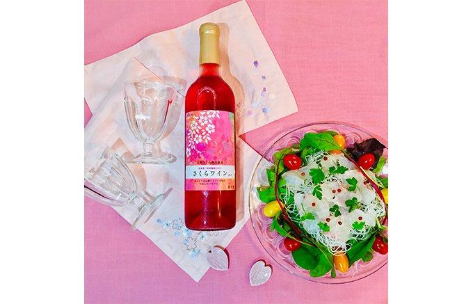 世界初!天然桜酵母使用のロゼワイン「さくらワイン」で桜気分も満開に