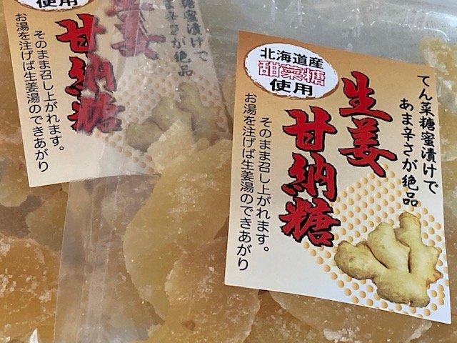 刺激がおいしい!甘納豆になった生姜で免疫力アップ