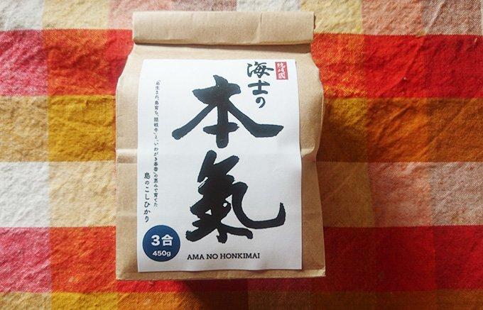 「持続する旨み」が自慢の島根県の隠岐島で作られる「海士の本氣米」の魅力