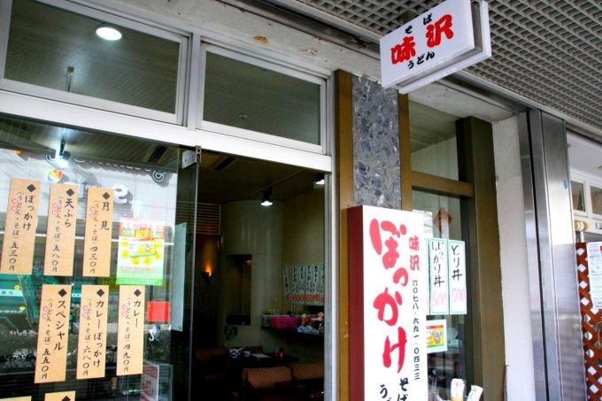 神戸・長田名物の牛すじ煮込み「ぼっかけ」の甘辛さがたまらない!