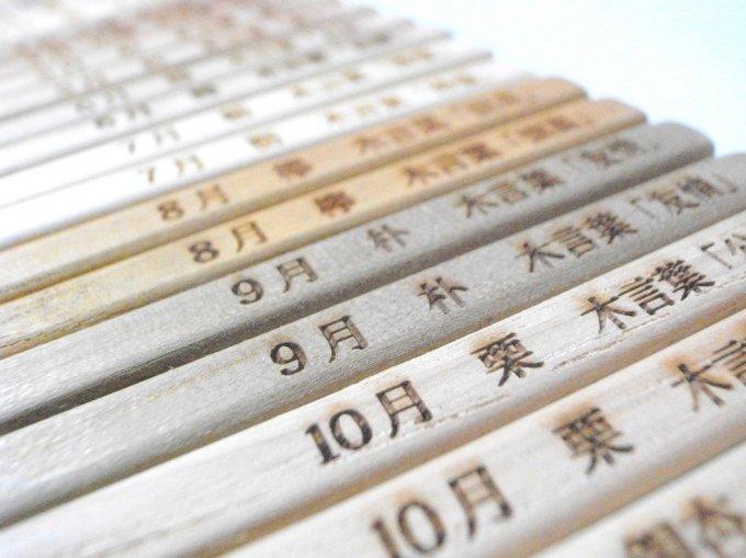 """誕生月ごとの""""樹の物語""""を紡ぐ箸。「誕生木・12の樹箸(きばし)」"""