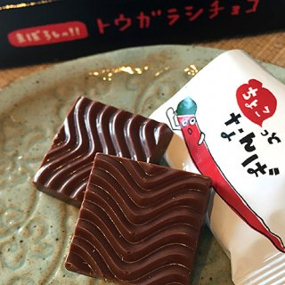 鷹の爪の2倍の激辛トウガラシをなぜチョコレートに!?