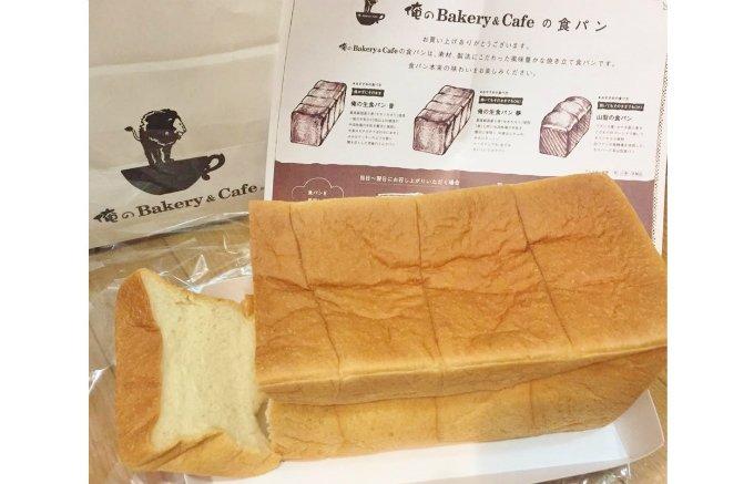 ふわっと広がる自然な甘みが美味しい『俺のBakery&Cafe』の食パン