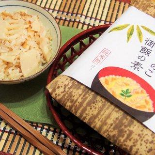 100本に1本しか収穫できない希少な筍の「京たけのこ御飯の素」