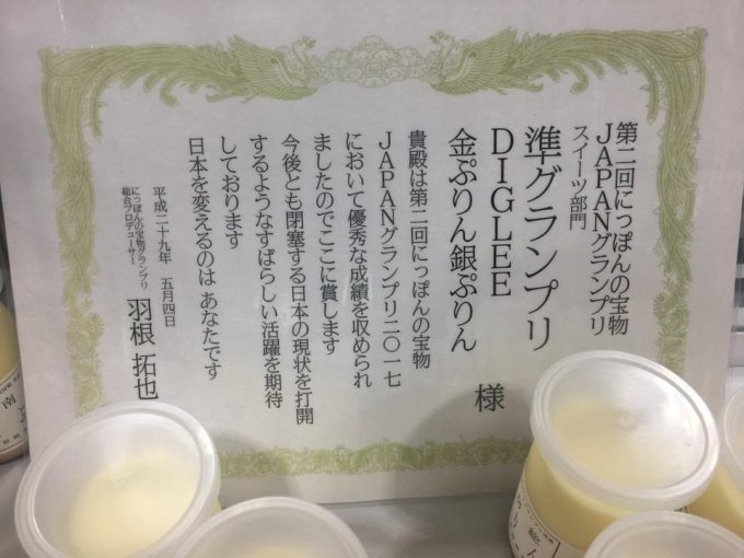 南房総で発見!にっぽんの宝物準グランプリ受賞の「金ぷりん」「銀ぷりん」