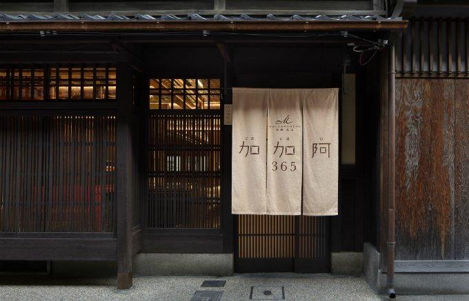 夏だけでしか出会えない!加加阿365流の京のお干菓子「お干菓子佇古礼糖」