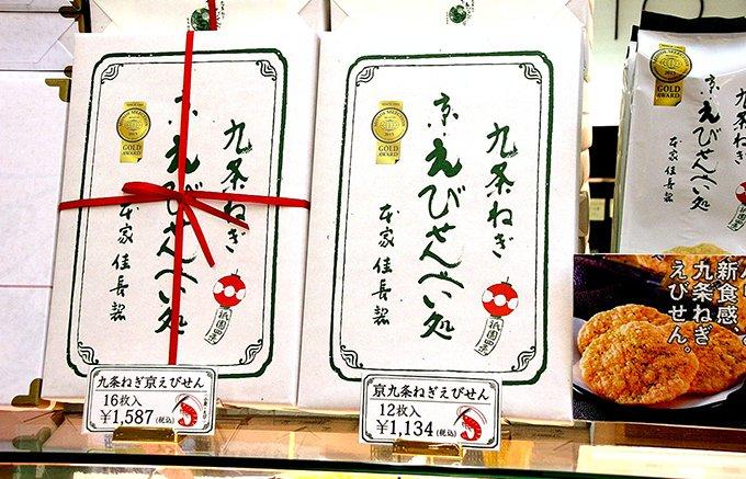 天然えびの彩りと九条ねぎの香ばしさが光る京都的なえびせんべい
