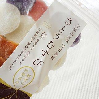 十勝の野菜を十勝の砂糖で漬けたお菓子 北海道芽室町・吉田農場の「さとうむすび」