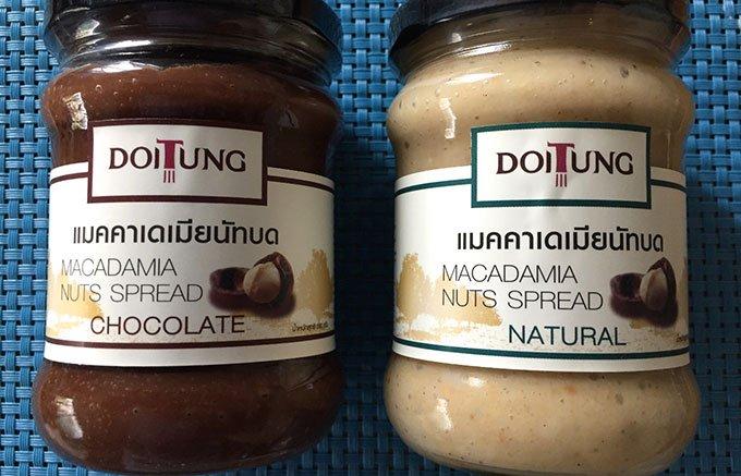 タイ王国お墨付き!環境と人にやさしいドイトゥン・マカダミアナッツ・スプレッド