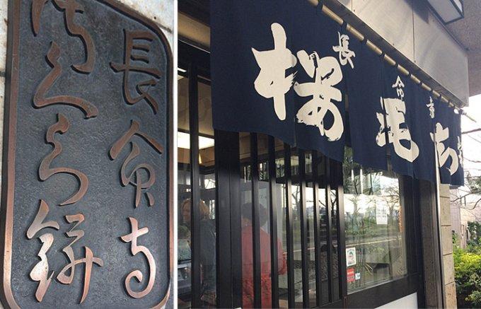 桜もち一筋300年の老舗「長命寺桜もち」