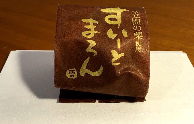 日本一の栗生産!茨城・笠間のブランド栗「すいーとまろん」