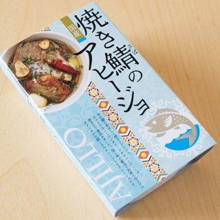 【缶詰アヒージョ特集その1】缶詰業界に新しい風を巻き起こす!焼き鯖のアヒージョ