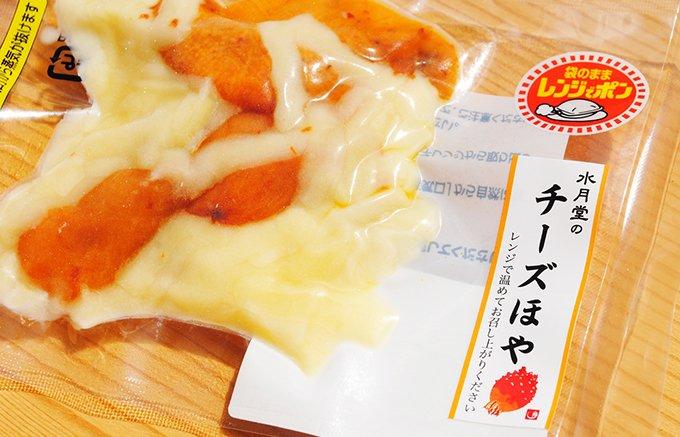 洋でも和でもいける!酒の肴に、気軽に家で楽しむ宮城県産「チーズほや&酒蒸しほや」