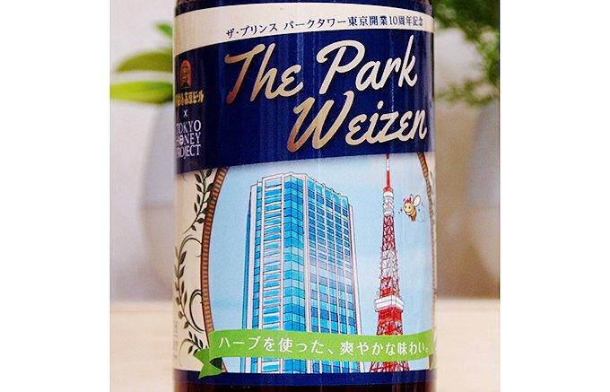 1月9日第2弾発売!「ザ・プリンス パークタワー東京」クラフトビール冬バージョン