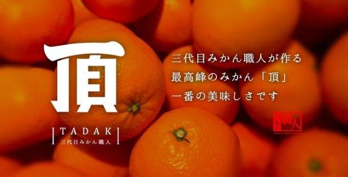 みかん王国愛媛の『三代目みかん職人』絶品柑橘ジュース「頂 ITADAKI」