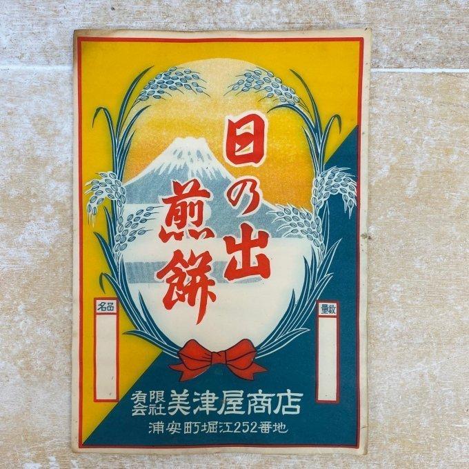 千葉県・浦安で愛される味! 100年続く「美津屋商店」の絶品おかき