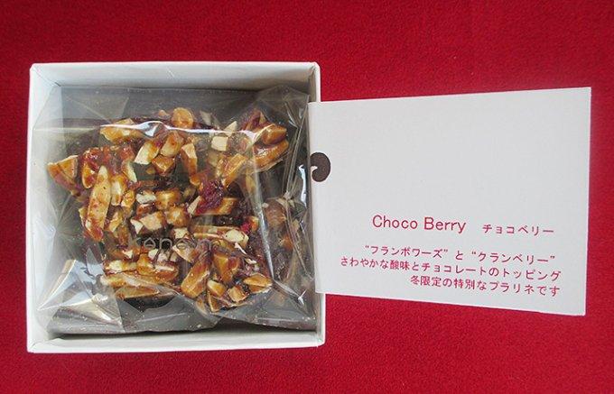 気持ちを伝えるプチギフトに! プラリネ專門店の期間限定のチョコベリーを。