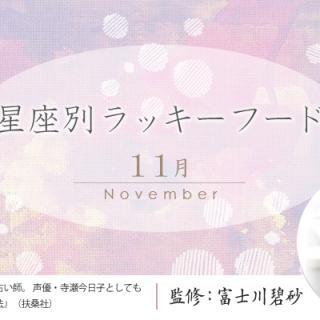星座別ラッキーフード<11月>