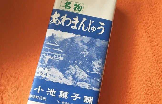 幸せの黄色いおまんじゅう?!あわともち米であんを包んだ、福島「あわまんじゅう」