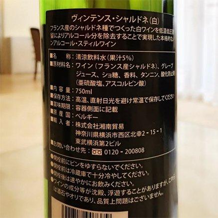 飲めなくても乾杯!本格フランス産のNonアルコールワイン