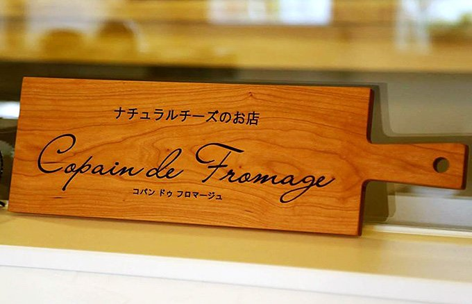 食材の良さを実感!世界のチーズと和歌山の特産が融合したオリジナル・チーズ