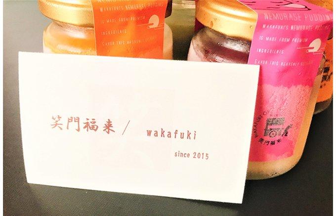 凍らせたプリンを溶かして食べる、笑門福来(wakafuki)の『眠らせプリン』