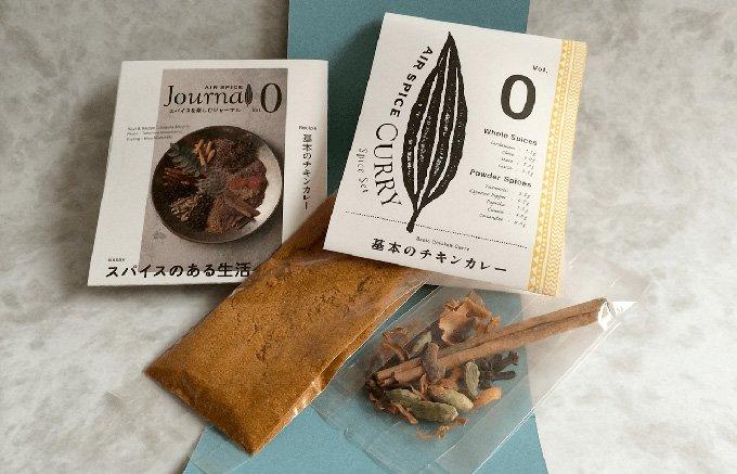 毎月届く魔法の「エアースパイス」なら自宅でめちゃくちゃおいしいカレーが作れる!