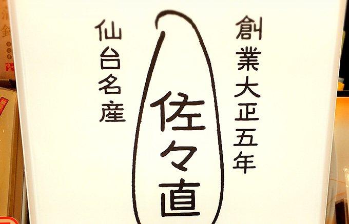 仙台土産はもう迷わない!?老舗かまぼこ専門店が作った「牛タンかまぼこ」
