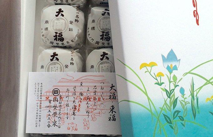 予約がおすすめ 大切な方への手土産に虎ノ門岡埜栄泉本店「豆大福」