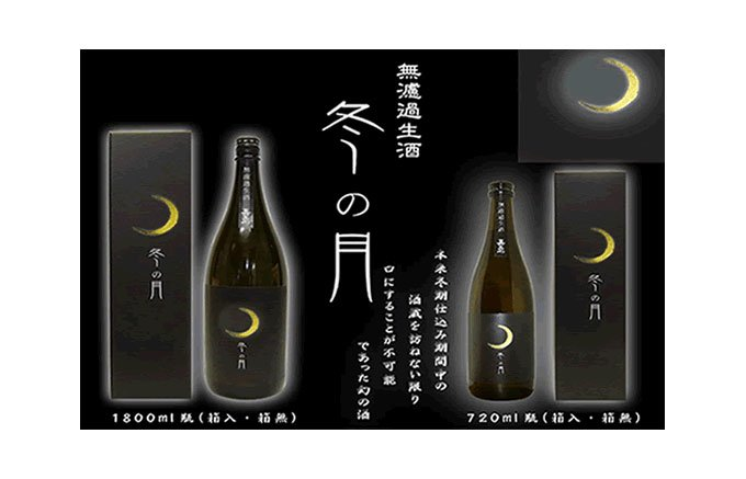 月からしたたり落ちた絹のような純米無濾過生酒「冬の月」