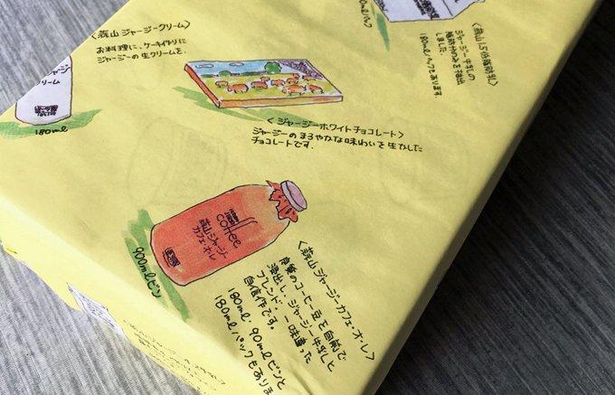 黄金の膜の下にはヨーグルトが!岡山県「蒜山ジャージーヨーグルト」