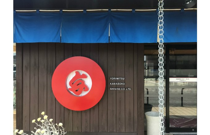高知県の郷土料理の一つ皿「鉢料理」にはなくてはならない練り物「大丸」