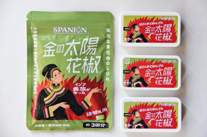 その痺れ、超越して鮮烈!中国雲南省の山岳民族が作る金の太陽花椒