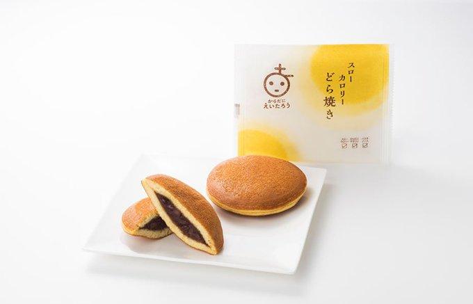 美味しくって健康的な和菓子!糖質を味方につける「からだにえいたろう」