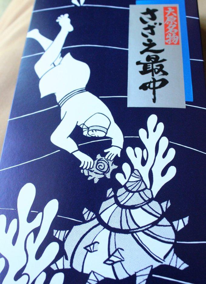 さざえの形が愛らしい・地元銘菓 千葉県大原「大美屋」の最中