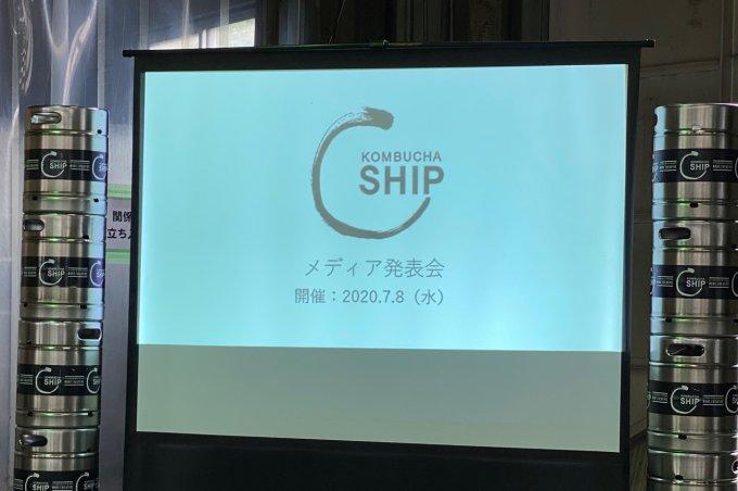 腸内環境を整える発酵スパークリングティー「KOMBUCHA SHIP」