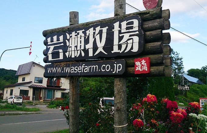 スマホで即買い、北海道・岩瀬牧場の手作りプリン